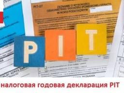 Помощь в составлении годовой декларации PIT -37