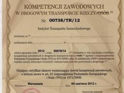 Предоставлю Сертификат компетенции заводовых для Лицензии .