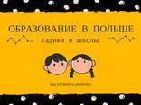 Приглашение для детей - Садик и Школа - photo 1