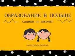 Приглашение для детей - Садик и Школа