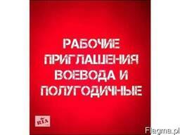 Приглашение Полугодичные 150 злотых, Воевода за 3 недели!!!