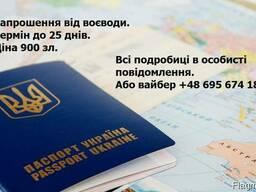 Приглашение воеводское для открытия Визы в Польшу на 1 год