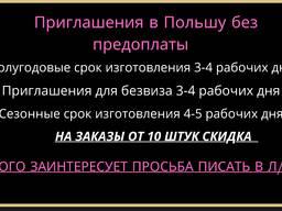 Приглашения в Польшу без предоплаты, для всех стран СНГ. Просьба писать сообщения.