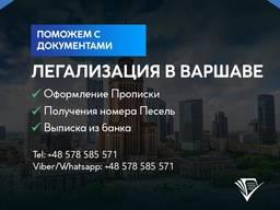 Выписка из банка. Договор аренды жилья. Варшава