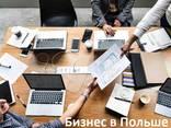 Продажа готовых польских фирм - фото 1