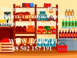Продажа готовых польских торговых компаний