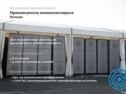 Производитель пенополистирола (пенопласта) в Польше