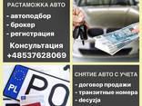 Прописка / Консульский Учёт / Визы - фото 1