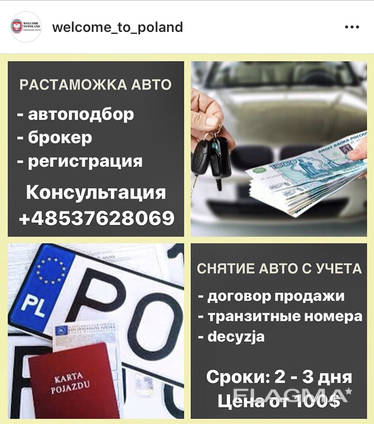 Прописка / Консульский Учёт / Визы