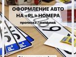Прописка / Консульский Учёт / Визы - фото 2