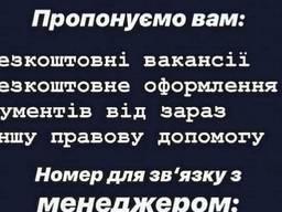 Прописка Песель Голенёв