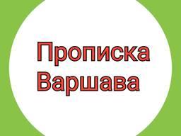 Прописка в Варшаве за 1 день на 1 месяц , 6 мес, год