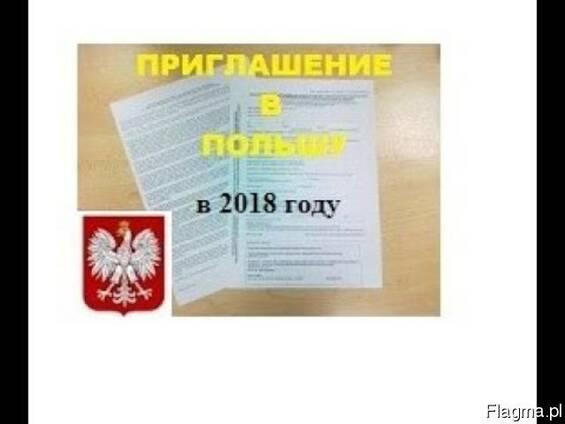 Рабочие приглашение (Oświadczenia) в Польшу