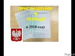 Рабочие приглашение (Oświadczenia) в Польшу - photo 1