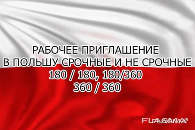 Рабочее приглашение в Польшу для Грузии и России
