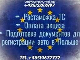 Растаможка авто, оплата акциза, подготовка документов длярегистрации ТС в Польше