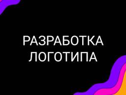 Разработка Логотипа фирмы