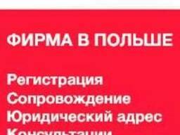 Реєстрація фірми в Польщі / Регистрация фирмы в Польше