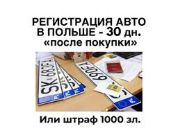 Регистрация авто на PL номера / Отмена штрафа