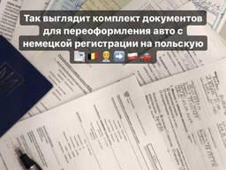 Регистрация авто / Растаможивание авто в Польше