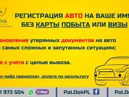 Регистрация авто в Польше без карты побыта или визы на Ваше имя.