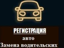 Регистрация авто, Замена прав