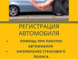 Регистрация автомобиля (rejestracja samochodu)
