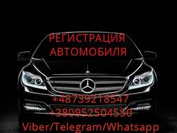 Регистрация автомобиля в кратчайшие сроки