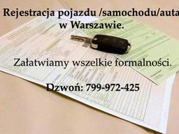 Регистрация автомобиля в Польше /Rejestracja pojazdu