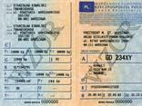 Регистрация автомобиля в Познани под ключ или очередь в ужонд на регистрацию - фото 1