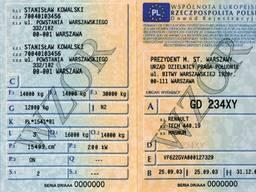 Регистрация автомобиля в Познани под ключ или очередь в ужонд на регистрацию