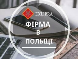 Бизнес в Польше - легко и просто!