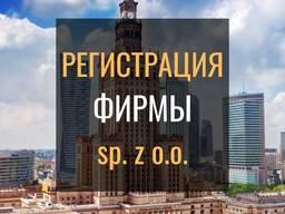 Регистрация фирмы ИП / ООО под ключ