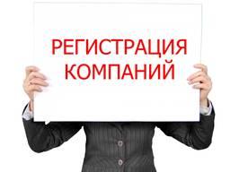 Регистрация фирмы Sp. z o. o. , полное сопровождение, опыт 5 лет