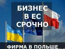 Регистрация фирмы в Польше без выезда зарубеж