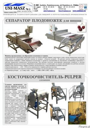 Сепаратор плодоножек для вишни - Pulper
