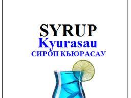 Сироп кьюрасау - для кофе, коктейлей, пива, десертов