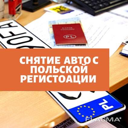Снятие авто с учёта в Польше за 1 день.