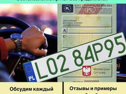 Снятие авто с учёта / Выгон нерезидентном / Регистрация авто