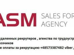 Сотрудничество для агентов и агенств по рекрутации