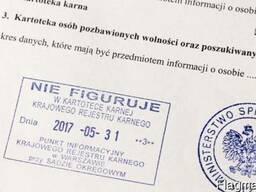 Справка об отсутствии судимости в Польше.
