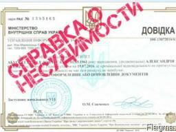 Справки о несудимости из Украины. Апостиль
