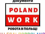 Срочные- воеводские;Робота в Польше;Приглашения и визы на роботу; - фото 2
