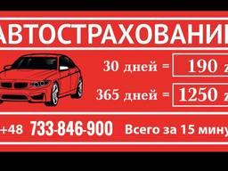 Страхование авто (зелёная Карта)