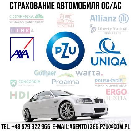 Страхования автомобиля 514zl