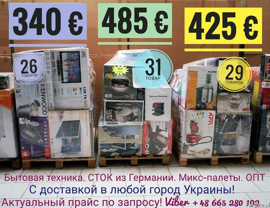 908156d197d7 Техника AB категории. Сток из Западной цена, фото, где купить Жешув ...