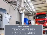 Техосмотр для грузовых и легковых авто до 10 тон - фото 1