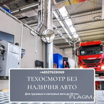 Техосмотр для грузовых и легковых авто до 10 тон