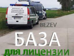 База для транспортной лицензии. Аренда эксплуатационной базы в Польше. Опыт. Варшава