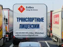 Транспортные лицензии